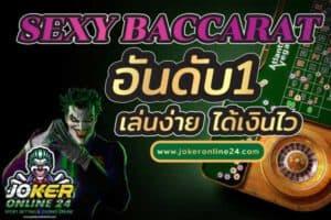 Sexy Baccarat อันดับ1