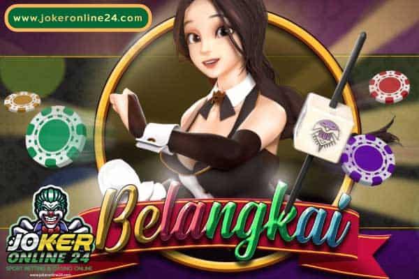Belangkai Joker Gaming online เกมออนไลน์โจ๊กเกอร์