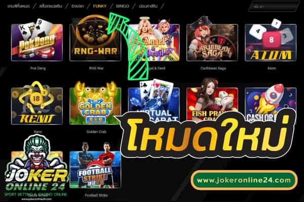 Funky Joker Gaming ในเกม Lucky Wheel