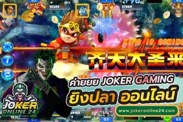 9 ข้อแนะนำสำหรับนักเดิมพันในเกม ยิงปลาออนไลน์ Joker Gaming