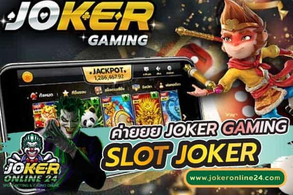 ทางเข้า Jokerslot แสนสนุก ลุ้นเงินล้าน