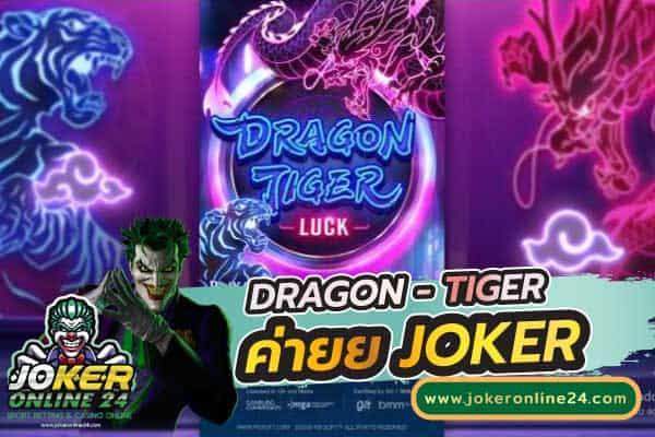 เสือมังกรออนไลน์ Joker Gaming