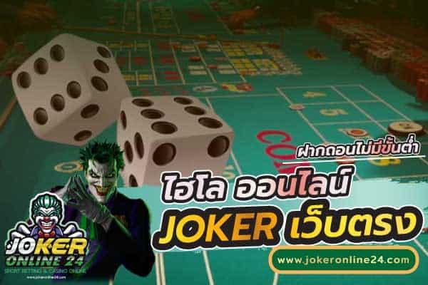 ไฮโล Joker Gaming เกมพนัน