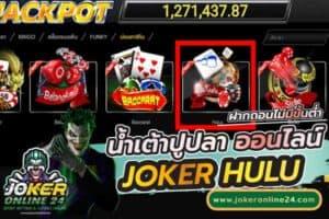 ลบเงื่อนไข: Hulu Joker Gaming หรือเกมน้ำเต้า ปูปลา ออนไลน์ของ Joker Gaming Hulu Joker Gaming หรือเกมน้ำเต้า ปูปลา ออนไลน์ของ Joker Gaming