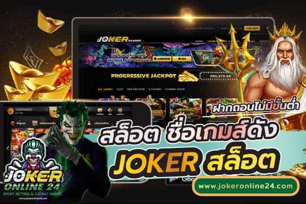 สล็อตออนไลน์ Joker Gaming